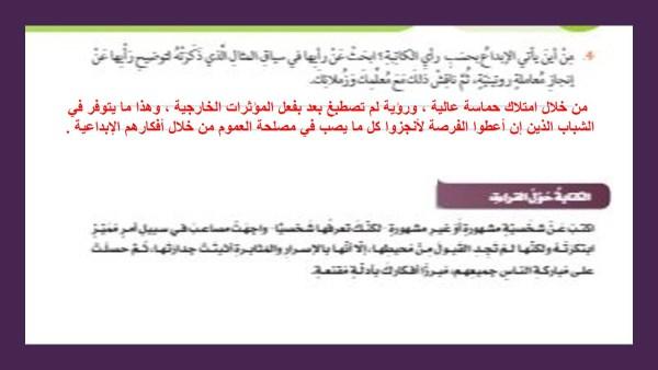 حل درس اترك بصمة إنجازك لغة عربية