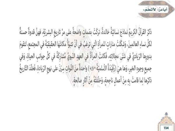 حل درس رفيدة الأسلميةتربية إسلامية