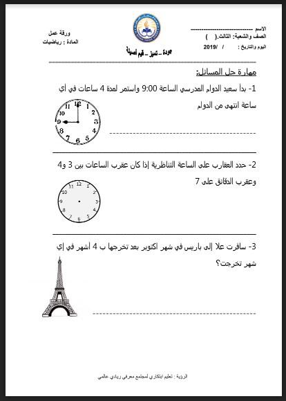 مسائل كلامية لدرس الساعة رياضيات صف ثالث فصل ثالث
