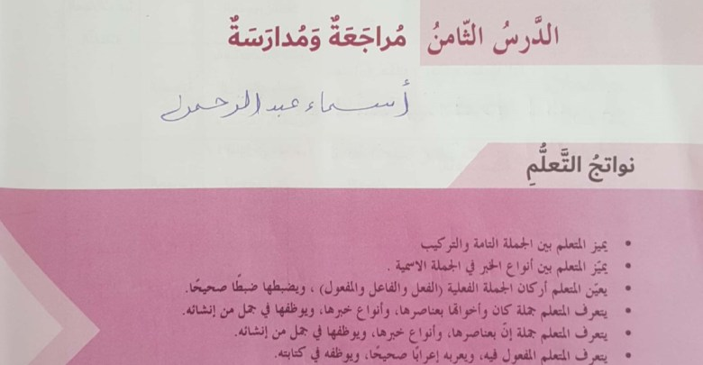 مرفق لكم حل درس مراجعة ومدارسة 2 لمادة اللغة العربية لطلاب الصف السادس , و حل اسئلة درس مراجعة ومدارسة 2 صفحة 177 مناهج الامارات .