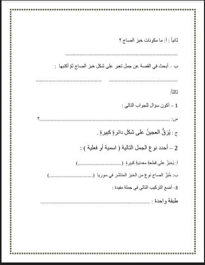 ورقة عمل لغة عربية نص وأسئلة صف ثالث فصل ثالث