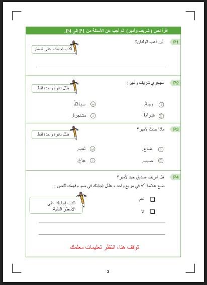 اختبار تدريبي لمهارة القراءة لغة عربية صف ثالث فصل ثالث