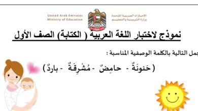 Photo of نموذج لاختبار كتابة لغة عربية صف أول فصل ثالث