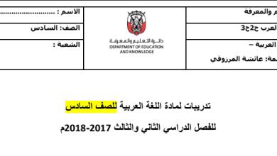 Photo of مراجعة الفصل الثاني والثالث لغة عربية صف سادس