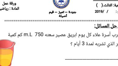 Photo of مسائل كلامية في درس السعة رياضيات صف ثالث فصل ثالث