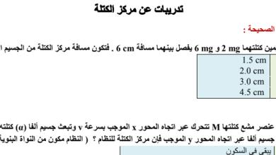 Photo of تدريبات مركز الكتلة رياضيات صف حادي عشر متقدم فصل ثالث