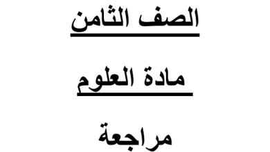 Photo of مراجعة علوم صف ثامن فصل ثالث