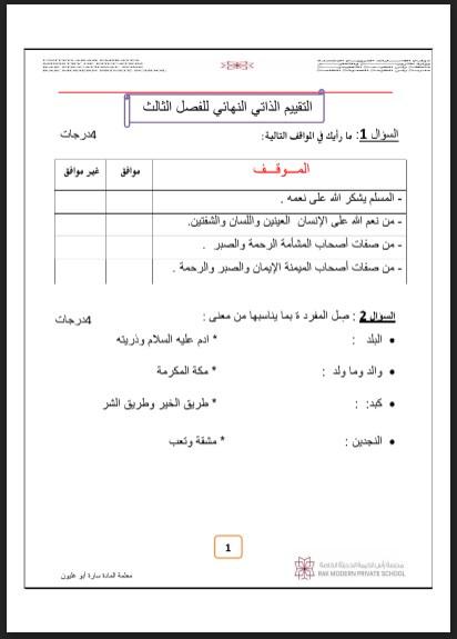 أوراق عمل تقييم تربية إسلامية صف ثالث فصل ثالث