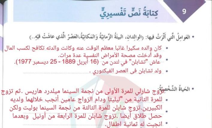 حلول اسئلة كتابة نص تفسيري عربي لمناهج دولة الامارات
