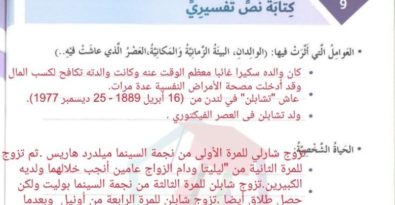 حل درس كتابة نص تفسيري لغة عربية الصف السادس الفصل الثالث
