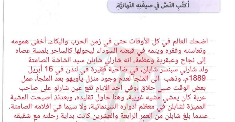 حل درس كتابة نص تفسيري عربي سادس