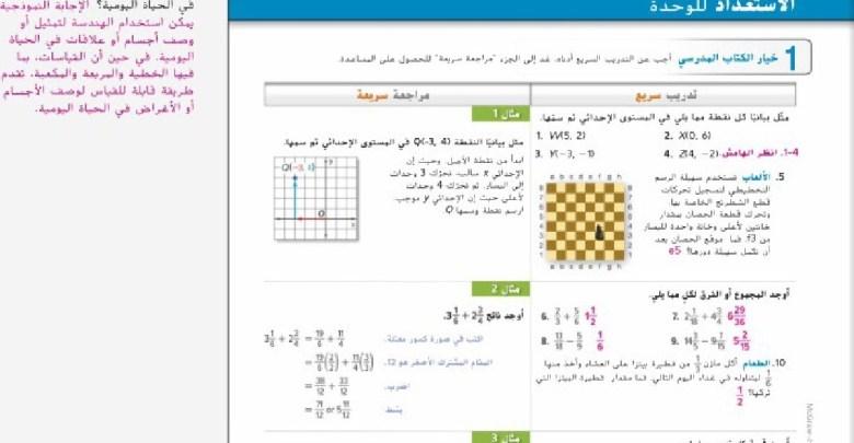 دليل المعلم رياضيات وحدة ادوات الهندسة