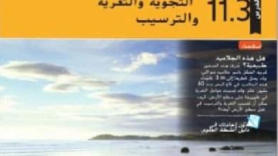 Photo of حل درس التجوية و التعرية و الترسيب الصف السابع الفصل الثالث