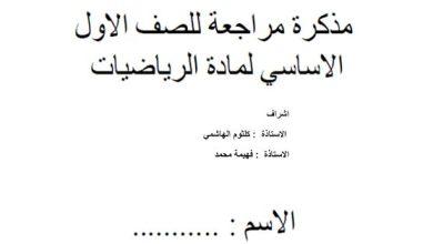 Photo of مذكرة مراجعة رياضيات صف أول فصل ثالث