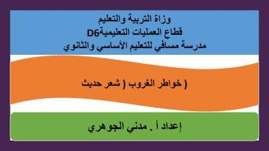 Photo of حل درس خواطر الغروب لغة عربية الصف التاسع الفصل الثالث