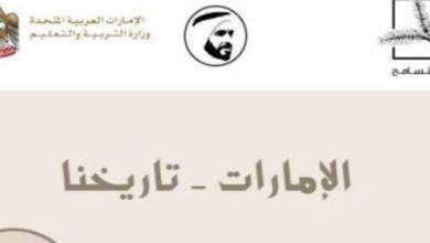 Photo of دليل المعلم كتاب الإمارات تاريخنا صف ثاني عشر فصل ثاني