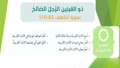 Photo of حل درس ذو القرنين الرجل الصالح تربية إسلامية الصف العاشر