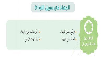 Photo of حل درس الجهاد في سبيل الله (1) تربية إسلامية صف عاشر فصل ثالث