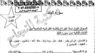 Photo of مراجعة تربية إسلامية صف ثالث فصل ثالث