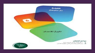 Photo of حل درس تاريخ الاعداد لغة عربية الصف العاشر الفصل الثالث
