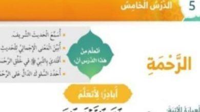 Photo of حل درس الرحمة تربية إسلامية الصف الخامس الفصل الثالث