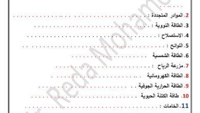 Photo of أوراق عمل الوحدة 11 يتبعها الإجابة علوم صف سادس فصل ثالث