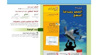 Photo of دليل المعلم رياضيات الوحدة 10 الحجم ومساحة السطح صف سادس فصل ثالث