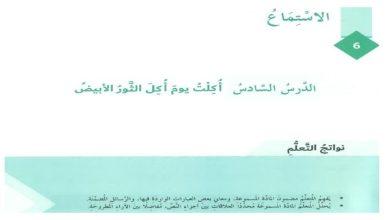 Photo of حل درس أكلت يوم أكل الثور الأبيض لغة عربية الصف السابع الفصل الثالث