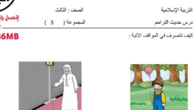 Photo of أوراق عمل درس التراحم تربية إسلامية صف ثالث فصل ثالث