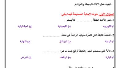 Photo of ورق عمل الآلات البسيطة علوم صف ثالث فصل ثالث