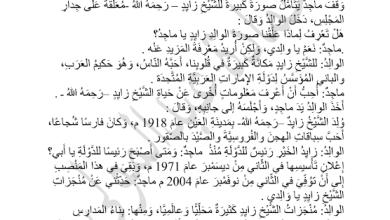 Photo of نصوص استماع وأسئلة عليها لغة عربية صف أول