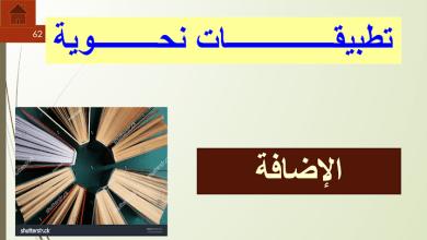 Photo of حل تطبيقات نحوية درس الإضافة لغة عربية صف ثاني عشر فصل ثالث