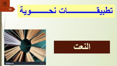 Photo of حل تطبيقات نحوية درس النعت لغة عربية صف ثاني عشر فصل ثالث