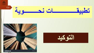 Photo of حل تطبيقات نحوية درس التوكيد لغة عربية صف ثاني عشر فصل ثالث