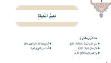 Photo of اجابة درس نعيم الحياة تربية إسلامية صف سابع فصل ثالث