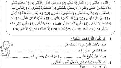 Photo of ورقة عمل سورة الليل تربية إسلامية صف ثالث فصل ثاني