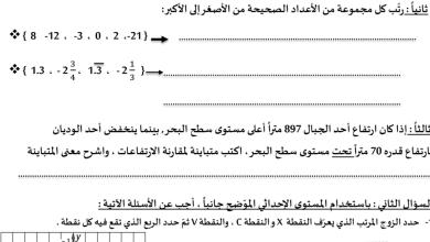 Photo of ورق عمل 2 مراجعة الوحدة الأولى رياضيات صف سادس فصل ثاني