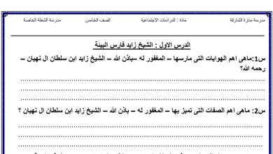 Photo of أوراق عمل الوحدة الثانية مع الأجوبة دراسات اجتماعية صف خامس فصل ثاني