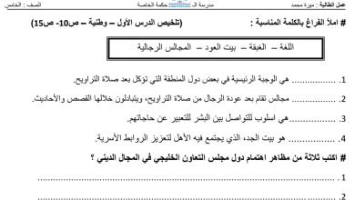 Photo of ملخص الدرس الأول والثاني دراسات اجتماعية صف خامس فصل ثاني