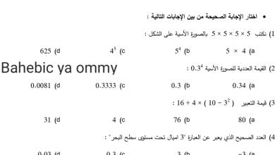 Photo of امتحان تجريبي رياضيات صف سادس فصل ثاني