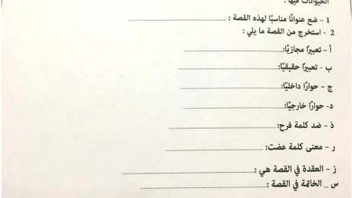 Photo of أوراق عمل فهم المقروء لغة عربية صف رابع فصل ثاني