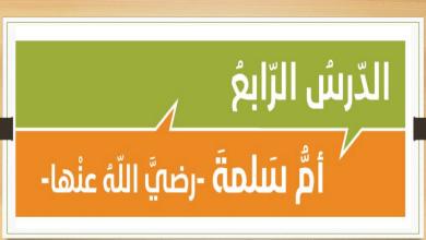 Photo of حل درس أم سلمة رضي الله عنها تربية إسلاميةصف حادي عشر فصل ثاني
