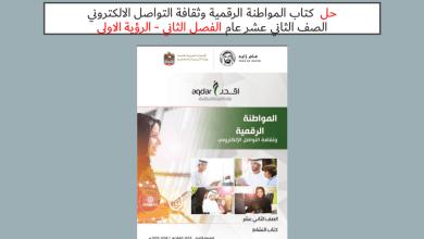Photo of حل الرؤية الأولى المواطنة الرقمية وثقافة التواصل الالكتروني دراسات اجتماعية صف ثاني عشر فصل ثاني