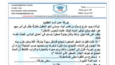 Photo of صف سابع فصل ثاني لغة عربية أوراق عمل السد العظيم