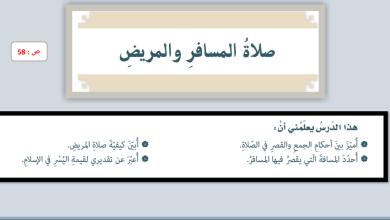Photo of صف سابع فصل ثاني تربية إسلامية درس صلاة المسافر والمريض