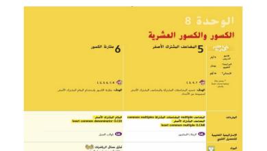 Photo of صف ثامن فصل ثاني دليل رياضيات مع الحل وحدة  الكسور والكسورالعشرية