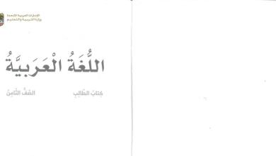 Photo of صف ثامن فصل ثاني كتاب الطالب لغة عربية 2018-2019