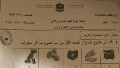 Photo of صف أول لغة عربية امتحان نهاية الفصل الثاني 2018