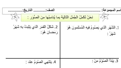 Photo of ورق عمل درس الصوم تربية إسلامية صف ثالث فصل ثاني