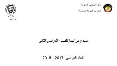 Photo of نماذج لمراجعة الفصل الثاني لغة عربية صف خامس